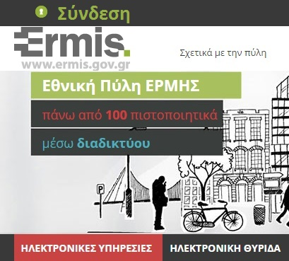 www_ermis_gov_gr