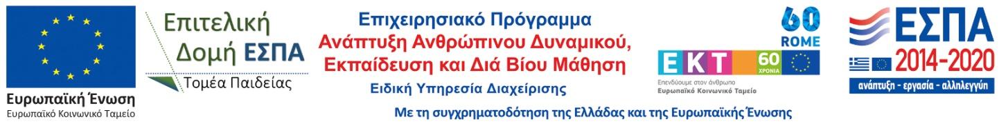 Λογότυπα ΕΣΠΑ 2014-2020