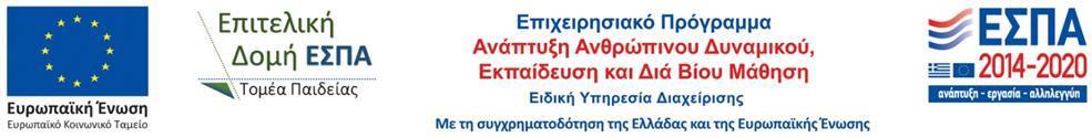 Λογότυπο ΕΣΠΑ 2014-2020 από 1/1/2018